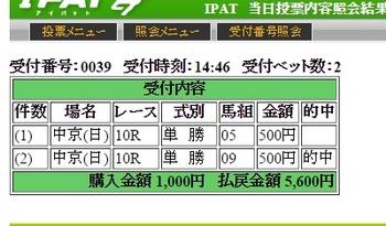 アイウイナーZ1206中京10.jpg
