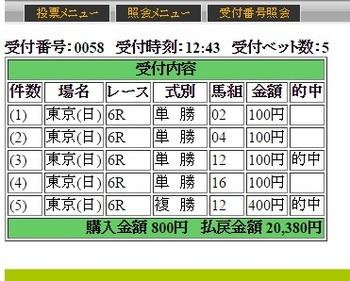 軸馬評価理論151025東京6.jpg