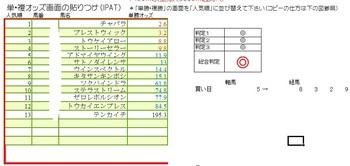 連勝バスターズ(ワイド版).jpg